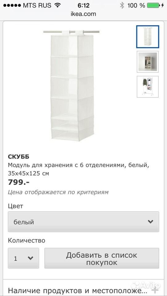 Модуль для хранения Скубб икеа. Ханты-Мансийский АО, Нижневартовск