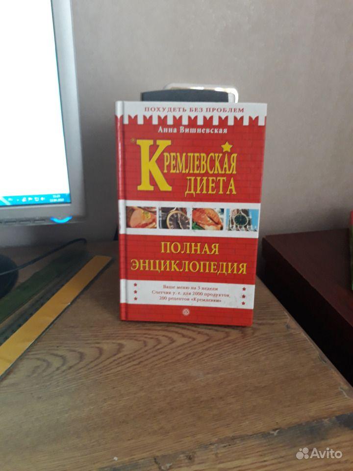 Книга Чернова Кремлевская Диета