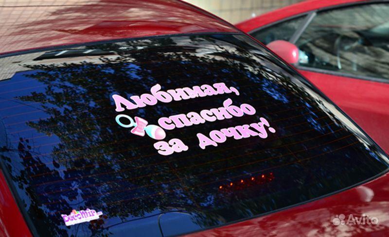Как сделать надпись на машину еду за сыном