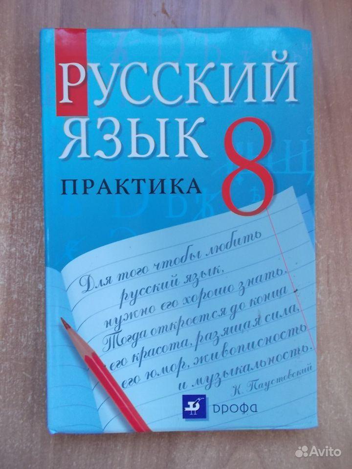 8 гдз издательство просвещение по русскому класс