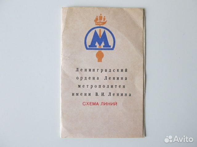 Схема метро Ленинграда. 1987 г