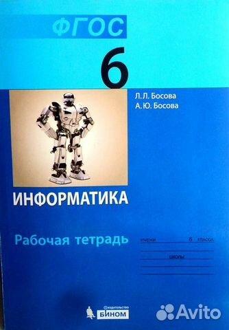 ГДЗ по информатике и ИТК 9 класс