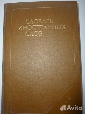 89131896050 Словарь иностранных слов. 1989г