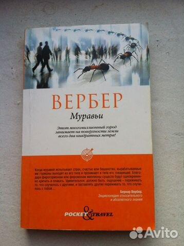 Купить по скидке муравьи (367335) в магазине autoshtampcomua!