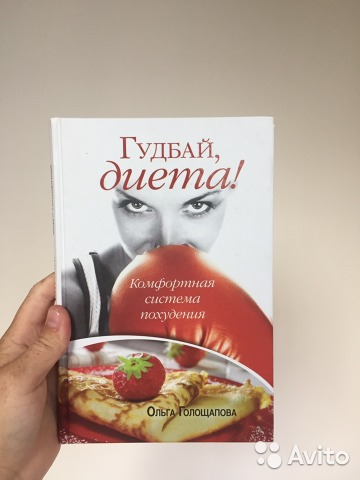 Гудбай диеты читать онлайн