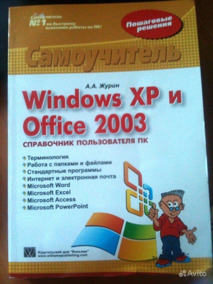 Самоучитель windows xp