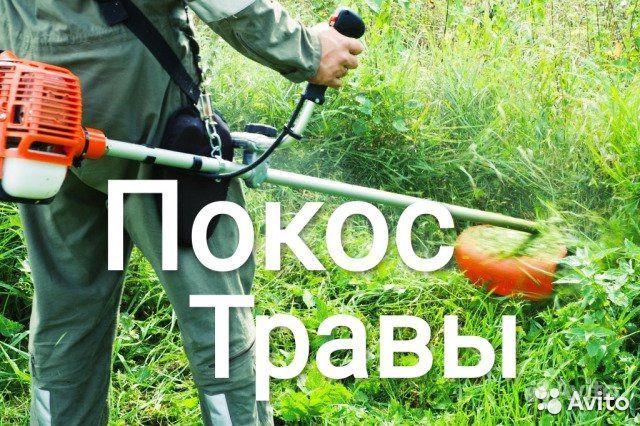Покос травы купить на Вуёк.ру - фотография № 1