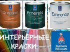 Краска Sherwin-Williams, Розница + мини-опт