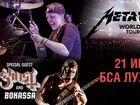 Билеты на Metallica/ Металлика