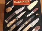 «Ножи мира» коллекционное изданое