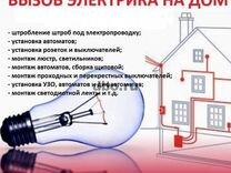 Доска объявлений электромонтажные р доска объявлений г ишимбай башкирия