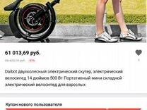 Электроскутер (новинка) доставка бесплатная — Мотоциклы и мототехника в Москве