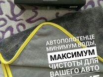 Автополотенце — Запчасти и аксессуары в Красноярске