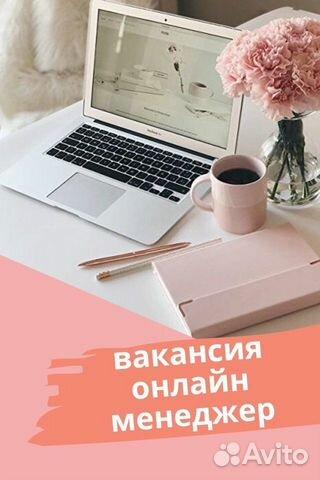 работа онлайн октябрьск
