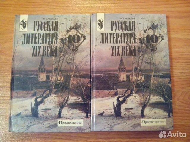 русская литература 20 века гдз
