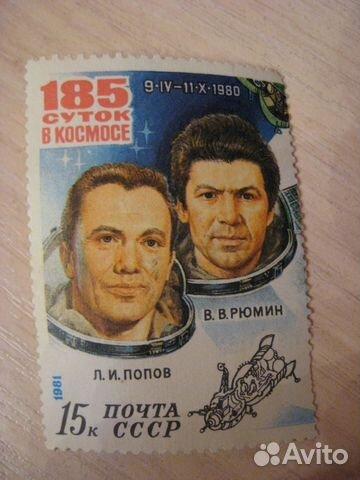185 суток в космосе марка цена все монеты олимпиады россии