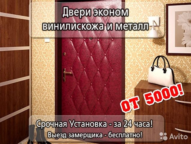 срочная доставка и установка входной двери