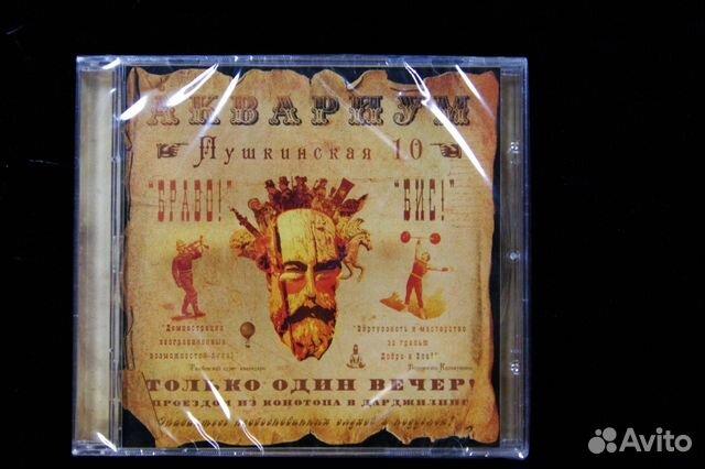 1e79dca4a414 Аквариум. Пушкинская 10 сд диск купить в Санкт-Петербурге на Avito ...