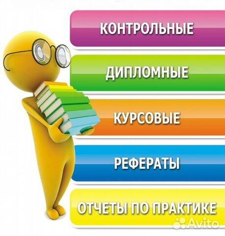 Купить курсовую в Братске Дипломные работы на заказ дешево в  Купить кандидатскую диссертацию в Рыбинске Купить кандидатскую диссертацию в Рыбинске