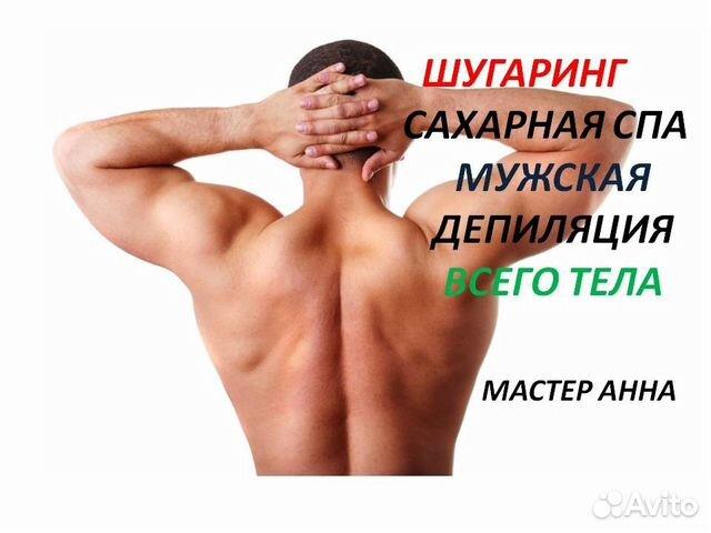 Услуги - Депиляция шугаринг мужская и женская в Ульяновской ...