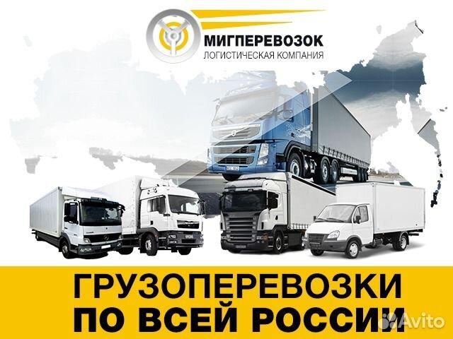 Реклама на сайтах грузоперевозок создание сайта продвижение маркетинг фирменный стиль