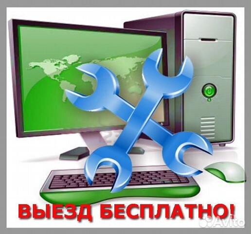Частные объявления компьютерная помощь в москве частные объявления о продаже автомобилей рено с пробегом г.москва