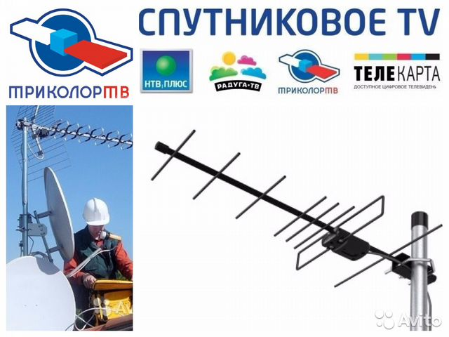 Спутниковое и Цифровое тв. Антенны Эфиp-B08AF