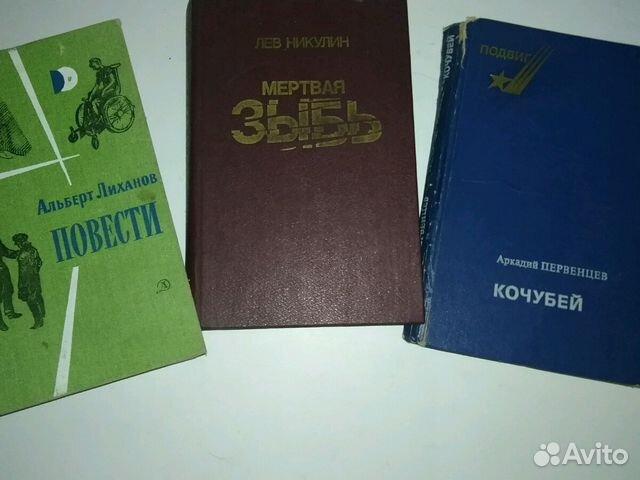 Книги СССР 89091477034 купить 2
