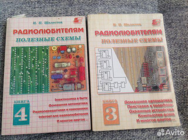 Радиоэлектронная литература купить 3