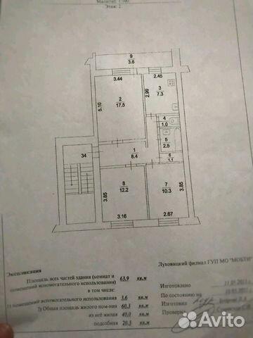 Продается трехкомнатная квартира за 2 650 000 рублей. ул Тимирязева д.7.
