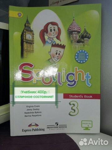 Учебник английского языка 3 класс 89222322785 купить 1