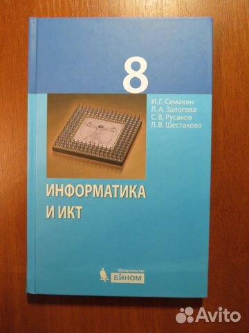 информатика и икт 8 класс учебник