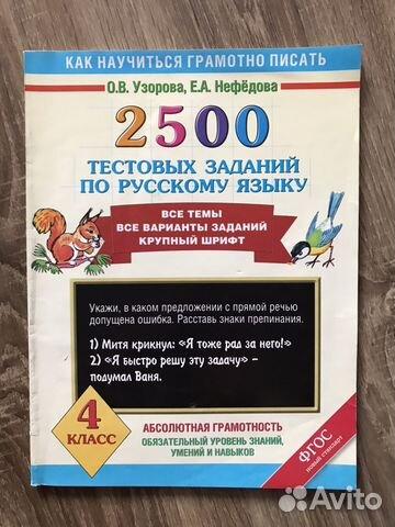 гдз по русскому 4 класс узорова нефедова