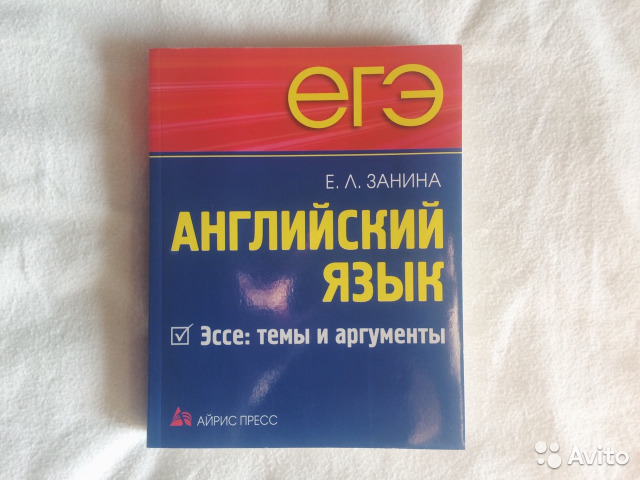 Занина английский язык эссе темы и аргументы 3274