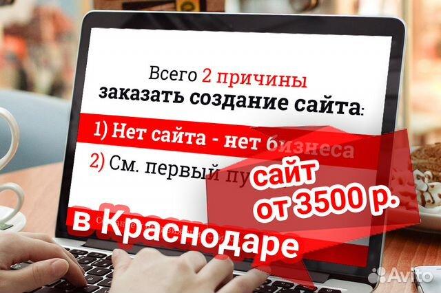 Краснодар создание сайтов вакансии компания капитал сити официальный сайт