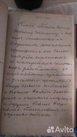 Моя жизнь во Христе, о.Иоанн Кронштадтский 89119196999 купить 6