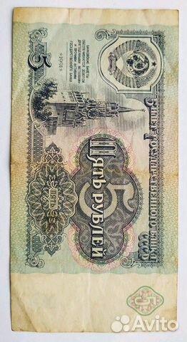 Банкноты 1991 года 89125951777 купить 1