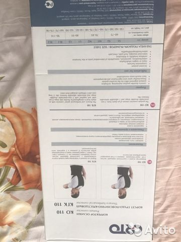 Корсет ортопедический новый  89289050575 купить 2
