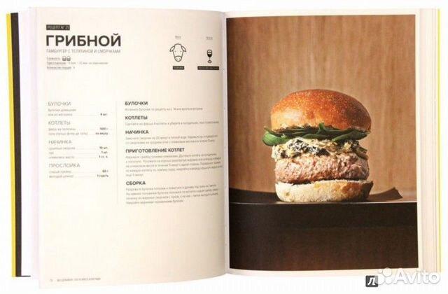 Книга «Идеальный гамбургер» 89508585032 купить 2