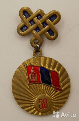 89617538239 Знак 50 лет Монголии, тяжелый