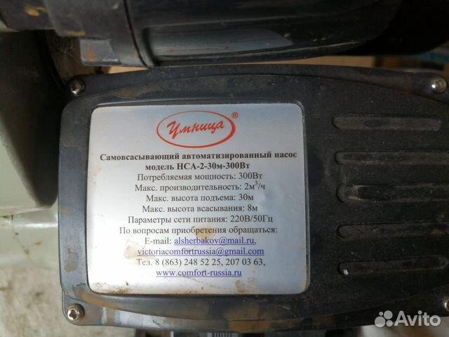 Насосная мини станция Vodotok нса-2-25м-200 Вт  купить 2