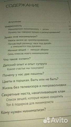 Жизнь без хлама Ирина Соковых 89209505492 купить 3