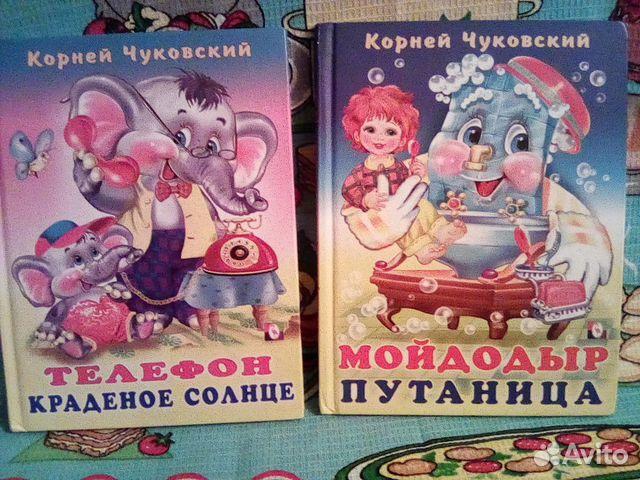 Книги детские 89603546325 купить 1