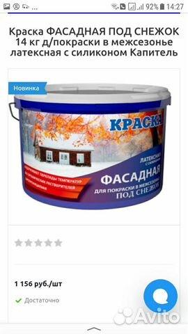 Краска для бетона купить в иркутске штукатурить пеноблоки цементным раствором