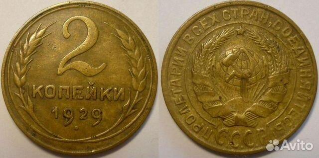 2 копейки 1929г редкий разновид 89641041394 купить 1