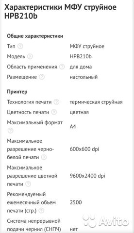Струйное цветное мфу HP B 210b  89102343656 купить 7