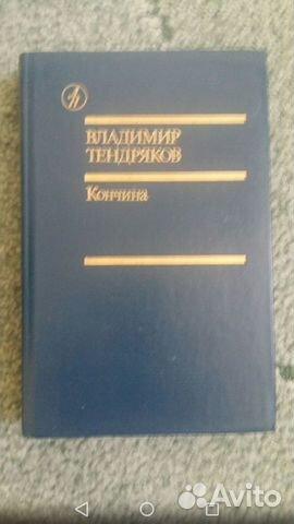 1. Анатолий Рыбаков - Страх 2.Владимир Тендряков  89095765099 купить 2