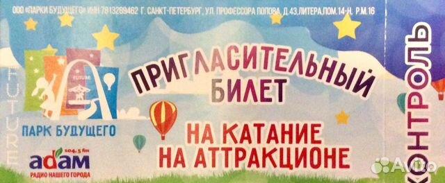 10 билетов в парк Будущего имени Кирова  89199003139 купить 1
