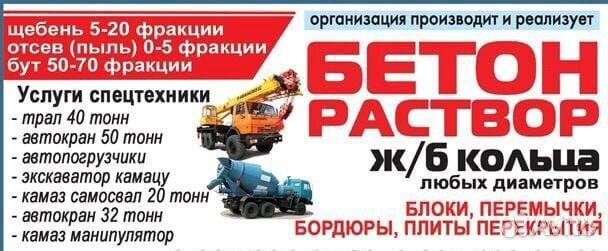 Бетон баймак купить сверло по бетону в украине