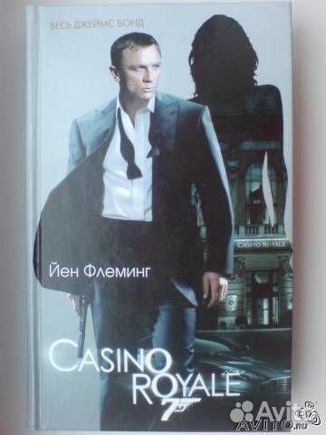 Саундтрек фільму Казино Рояль tarminaly для коньяку казино